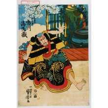 歌川国芳: 「莵原の田五平 市川海老蔵」 - 演劇博物館デジタル
