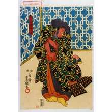 Utagawa Kunisada: 「楽人斎実田五平」 - Waseda University Theatre Museum