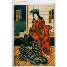 Utagawa Yoshitora: 「俊成卿息女菊の前 尾上菊次郎」「乳母はやし 市川団蔵」 - Waseda University Theatre Museum