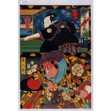 Utagawa Kunisada: 「形容尽百番の内」「い」「誉田大内記」「楽人斎」 - Waseda University Theatre Museum