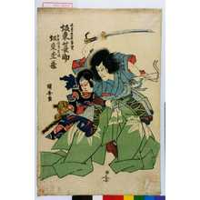 Utagawa Kuniyasu: 「木曽先生義賢 坂東蓑助」「近野次郎宗☆ 坂東杢蔵」 - Waseda University Theatre Museum
