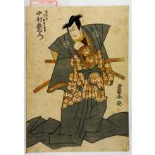 Utagawa Toyokuni I: 「難波次郎実は悪源太義平 中村歌右衛門」 - Waseda University Theatre Museum