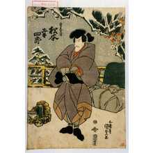 Utagawa Kunisada: 「悪七兵衛景清 松本幸四郎」 - Waseda University Theatre Museum
