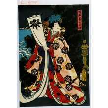 Utagawa Kunisada: 「時政息女辰姫」 - Waseda University Theatre Museum