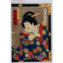 Toyohara Kunichika: 「正忠妻☆戸 中村翫雀」 - Waseda University Theatre Museum