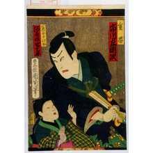 Toyohara Kunichika: 「重忠 市川左団次」「正忠子千江松 河原崎巴☆平」 - Waseda University Theatre Museum