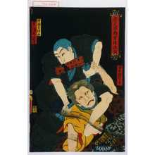 Utagawa Kunisada: 「五十三次ノ内草津追分」「修験者法山 実は清水ノ冠者」「追分村おさんばゝ」 - Waseda University Theatre Museum