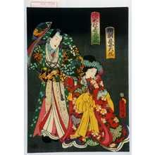 Utagawa Kunisada: 「頼朝息女大姫」「清水冠者義高」 - Waseda University Theatre Museum