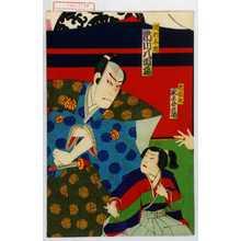 香朝樓: 「浅利与市 市川八百蔵」「市若丸 尾上丑之助」 - Waseda University Theatre Museum