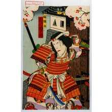 Utagawa Kunimasa III: 「板額女 市川団十郎」 - Waseda University Theatre Museum