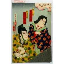 Utagawa Kunimasa III: 「綱手 中村福助」「城九郎賢国 市川猿蔵」 - Waseda University Theatre Museum