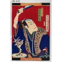 豊原国周: 「源左衛門経世 坂東彦三郎」 - 演劇博物館デジタル
