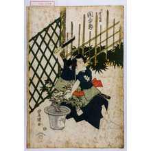 Utagawa Toyokuni I: 「弟源次経俊 関三十郎」 - Waseda University Theatre Museum