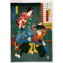 Utagawa Kunisada II: 「源次常俊 市川新之助」「経世妹玉笹 沢村田之助」 - Waseda University Theatre Museum