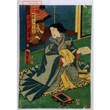 Utagawa Kunisada II: 「時頼ノ母松下禅尼 市川新車」 - Waseda University Theatre Museum