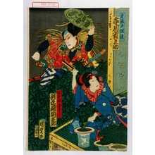 Utagawa Kunisada II: 「弟源次経俊 市川新之助」「経世妹玉ざゝ 河原崎国太郎」 - Waseda University Theatre Museum