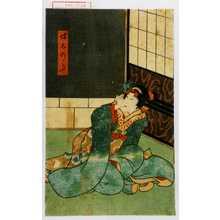 Utagawa Kunisada: 「妹志のぶ」 - Waseda University Theatre Museum