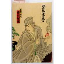 歌川国政〈3〉: 「歌舞伎座十二月狂言」「最明寺時頼 市川八百蔵」 - 演劇博物館デジタル