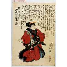 Utagawa Kunisada: 「松右衛門女房およし 岩井紫若」 - Waseda University Theatre Museum