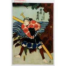 Ochiai Yoshiiku: 「船頭立浪のうづ松 市村羽左エ門」 - Waseda University Theatre Museum