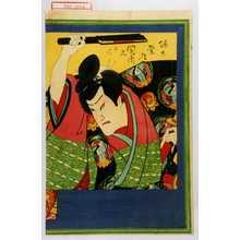 Toyohara Kunichika: 「堀の蘭丸」 - Waseda University Theatre Museum