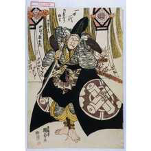 Utagawa Kunisada: 「一世一代御名ごり狂言」「斎藤太郎左衛門 中むら歌右衛門」 - Waseda University Theatre Museum