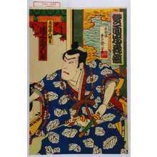 Utagawa Toyosai: 「双面忠義鑑」「土岐蔵人頼員 尾上菊五郎」 - Waseda University Theatre Museum