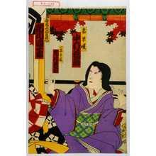 Utagawa Toyosai: 「妻早咲 中村福助」「一子力若 市川英太郎」「斎藤太郎左衛門 市川団十郎」 - Waseda University Theatre Museum