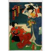 Ochiai Yoshiiku: 「公綱女房てり葉 市川新車」「正成女房おとハ 岩井紫若」 - Waseda University Theatre Museum