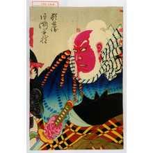Migita Toshihide: 「頓兵衛 片岡市蔵」 - Waseda University Theatre Museum