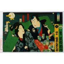Toyohara Kunichika: 「三芝居花の姿見」「和実 沢村訥升」「娘形 坂東三津五郎」「足利光氏」「たそかれ」 - Waseda University Theatre Museum