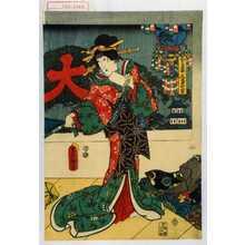 Utagawa Kunisada: 「愛妾しげの方」 - Waseda University Theatre Museum
