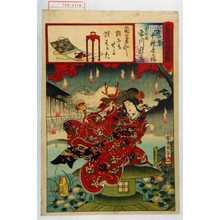 Utagawa Kunimasa III: 「当狂言俳優腕競」「二十四孝 十種香の場」「八重垣姫 市川新蔵」 - Waseda University Theatre Museum