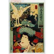 Utagawa Kuniyoshi: 「江都錦今様国尽 飛騨の内匠 八重垣姫」「飛騨」「信濃」 - Waseda University Theatre Museum