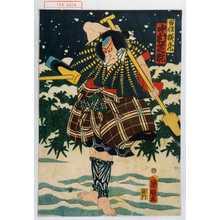 Utagawa Kuniaki: 「百性横蔵 中村芝翫」 - Waseda University Theatre Museum