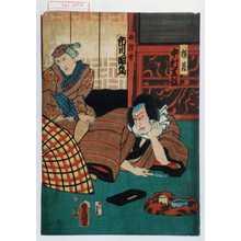 Utagawa Kunisada: 「横蔵 中村芝翫」「母深雪 市川団蔵」 - Waseda University Theatre Museum