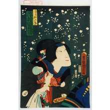Toyohara Kunichika: 「山城妻おたね 沢村田之助」 - Waseda University Theatre Museum