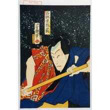 Ochiai Yoshiiku: 「百性慈悲蔵」 - Waseda University Theatre Museum