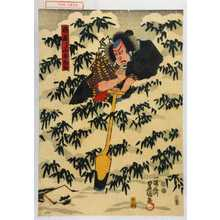 Utagawa Kunisada: 「横蔵 実ハ山本勘助」 - Waseda University Theatre Museum