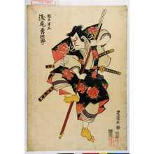 歌川豊国: 「越名弾正 浅尾勇次郎」 - 演劇博物館デジタル
