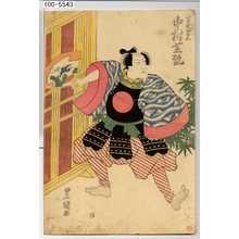 Utagawa Toyokuni I: 「百姓東三 中村芝翫」 - Waseda University Theatre Museum