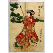 Utagawa Toyokuni I: 「北条娘時姫 瀬川菊之丞」 - Waseda University Theatre Museum