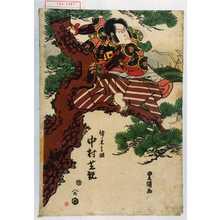 Utagawa Toyokuni I: 「佐々木高綱 中村芝翫」 - Waseda University Theatre Museum