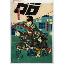 Utagawa Kunisada: 「小四郎高重」「高綱女房篝火」 - Waseda University Theatre Museum
