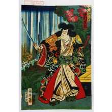 Utagawa Kuniteru: 「松永大膳 中村芝翫」 - Waseda University Theatre Museum