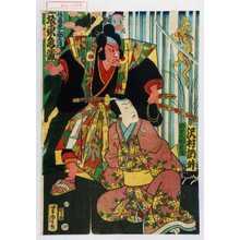 Utagawa Yoshitora: 「狩野之助直信 沢村訥升」「佐藤虎之助正清 坂東亀蔵」 - Waseda University Theatre Museum