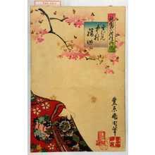 Toyohara Kunichika: 「祇園祭礼信仰記」「雪ひめ 中村福助」 - Waseda University Theatre Museum