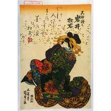 Utagawa Kunisada: 「真砂路 岩井杜若」 - Waseda University Theatre Museum