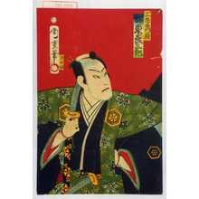 守川周重: 「三左衛門尉 坂東彦三郎」 - 演劇博物館デジタル