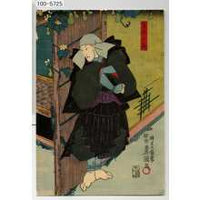 Utagawa Kunisada: 「真柴久義」 - Waseda University Theatre Museum